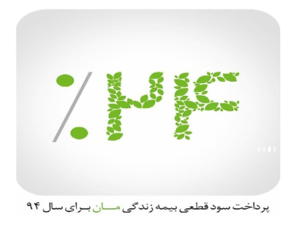 سود مشارکت بیمه عمر مان