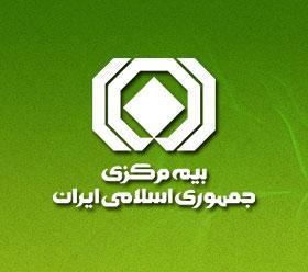 آيين نامه بيمه هاي عمر(زندگي)(شماره 68) / مصوب بیمه مرکزی ایران