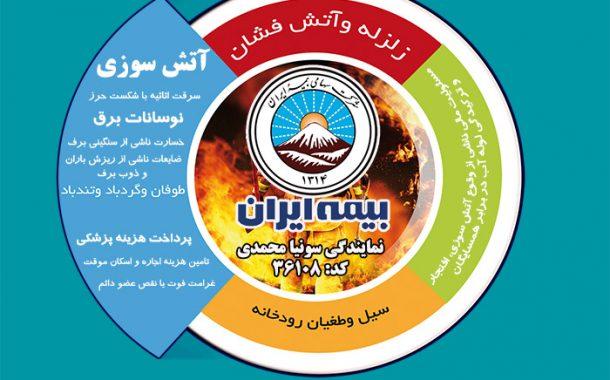 طرح حامی بیمه ایران