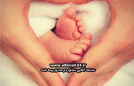 بیمه عمر و تامین آتیه فرزندان