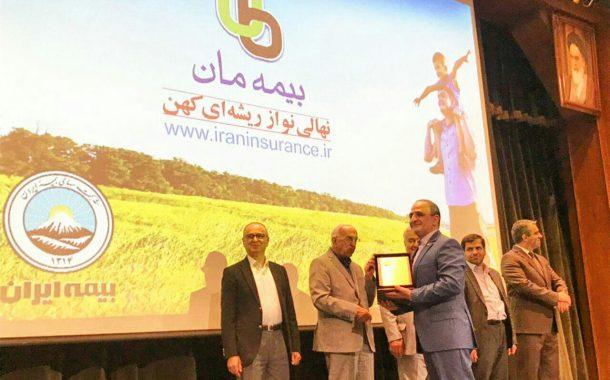 بیمه ایران موفق به کسب لوح تقدیر در همایش سراسری رضایتمندی مشتری شد